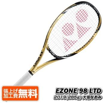 [大坂なおみ限定モデル]ヨネックス(YONEX) EZONE98(285g) OSAKA LTD GOLD イーゾーン98 大坂なおみ リミテッド 硬式テニスラケット EZ98LTDYX-016(19y7m)[AC]