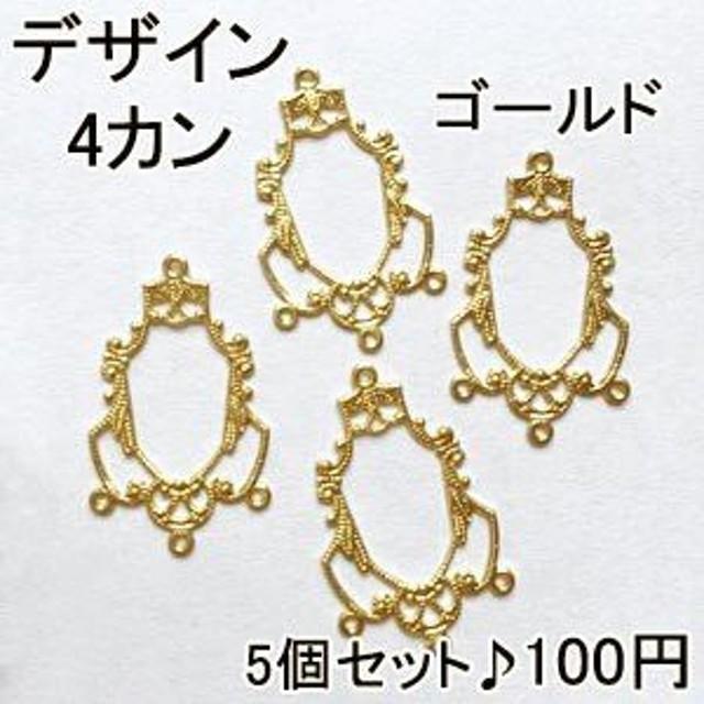 透かしパーツ 4カン付デザイン ゴールド 5個セット