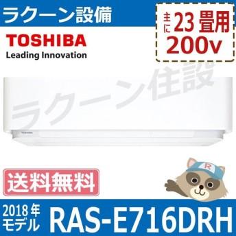 大清快【数量限定特価】RAS-E716DRH 東芝ルームエアコン 大清快 23畳用 2018年【メーカー直送】