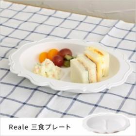 キッズ食器 Reale レアーレ 三食皿 ガルソン 食器 プレート お皿 キッズ ベビー さがら