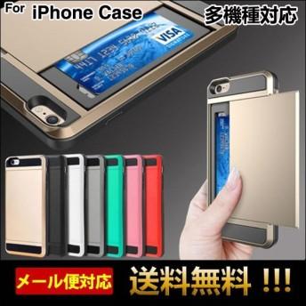 メール便送料無料 iPhoneXS iPhoneXR iPhoneXsMax ケース 背面カード収納 iPhone8 iphone7 iphone6s iPhone 8Plus 7Plus 6Plus