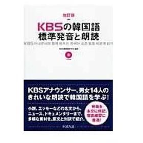 KBSの韓国語標準発音と朗読 改訂版/韓国放送公社