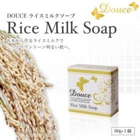【メール便送料無料】Douce ライスミルクソープ 60g1個