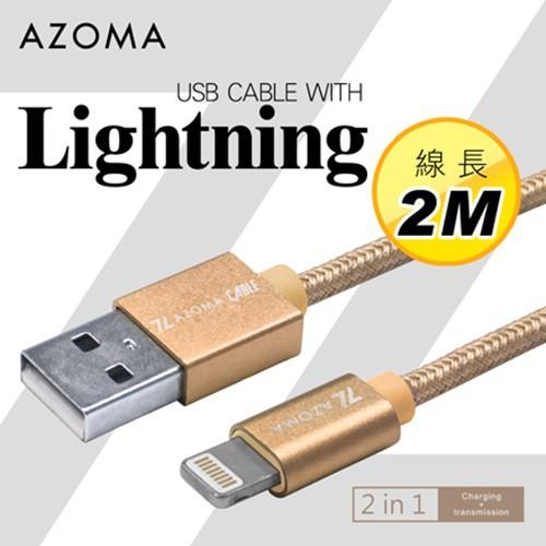 AZOMA CL-2GD Lightning 充電傳輸線 2M 香檳金色