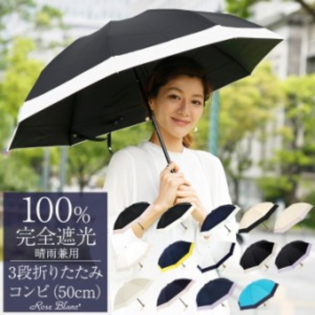 日傘 完全遮光 100% 折りたたみ 3段 晴雨兼用 UVカット レディース かわいい コンビ 50cm【Rose Blanc】 送料無料特典