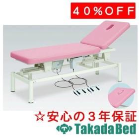 高田ベッド製作所 スパーク TB-261 Takada Bed