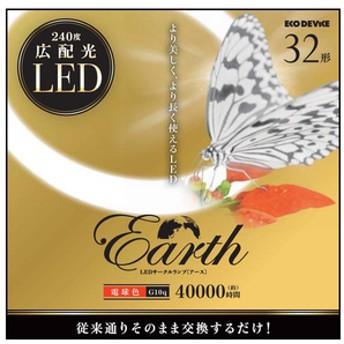 エコデバイス32形 丸形蛍光管 電球色 1本入りアースシリーズホワイトEFCL32LED-ES/28W
