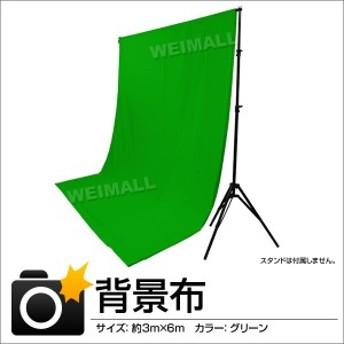撮影用 背景布 グリーン 緑 3m×6m バックスクリーン 特大サイズ 撮影 背景スタンド 写真撮影用 全身撮影用 背景 バックグラウンドサポー