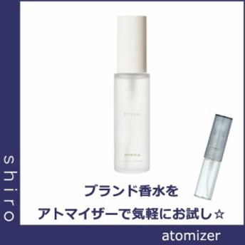 shiro シロ ヴァーベナ オードパルファン [1.0ml] お試し ブランド 香水 アトマイザー ミニ サンプル