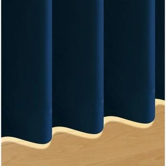 ミッドナイトブルー マイン 2枚 幅100×90cm 防炎・1級遮光カーテン mine 20色×54サイズから選べる