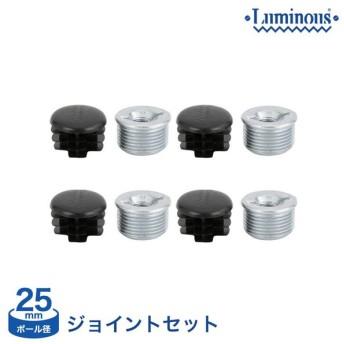 ルミナス (25mm) ジョイントセット (4個セット・キャップ付) AJ-25R スチールラック luminous 収納家具