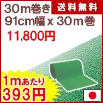 人工芝 ロール 30m巻き 91cm幅x30m 送料無料 代引不可