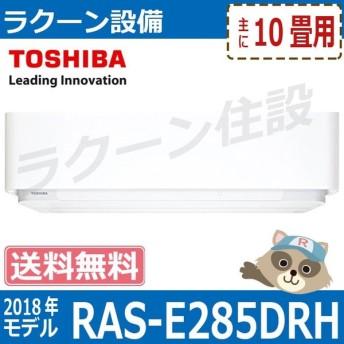 大清快【数量限定特価】RAS-E285DRH 東芝ルームエアコン 大清快 10畳用 2018年【メーカー直送】