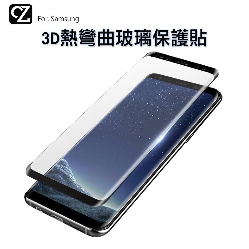 Samsung Note 9 8 3D滿版 熱彎曲玻璃保護貼 9H鋼化玻璃螢幕貼 保護膜 滿版 玻璃貼
