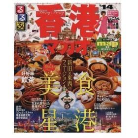 るるぶ 香港 マカオ('14) るるぶ情報版A4/JTBパブリッシング(その他)