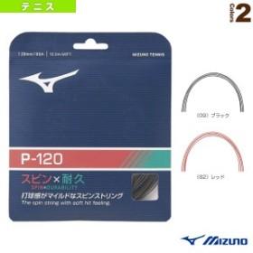 [ミズノ テニス ストリング(単張)]P-120/ピー120(63JGH950)(ガット)(ポリエステル)