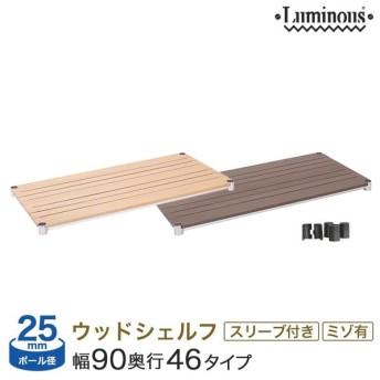 ルミナス スチールラック (25mm) ウッドシェルフ 棚板 木製棚 幅90タイプ luminous スリーブ付き スチール製