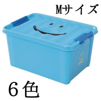 『スマイルボックス Mサイズ』 収納ボックス 小物収納 収納ケース 衣類収納 おしゃれ かわいい スタッキング フタ付き ふた付き 蓋付き 持ち手付き 子供部屋