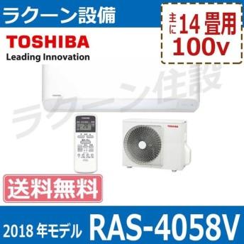 RAS-4058V 東芝 ルームエアコン Vシリーズ 14畳用 単相100V 2018年【送料無料】[RAS-4058V]