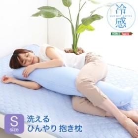 ホームテイスト 【送料無料】SH-07-HDM-S-BL ひんやり 冷感抱き枕 洗えるカバー ショートサイズ サマーシリーズ (ブルー) (SH07HDMSBL)