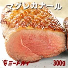 マグレカナール (鴨の胸肉)  フォアグラ採取後の鴨胸肉 鴨ロース ダックブレスト 鴨肉 ロースト/鴨南蛮/燻製に