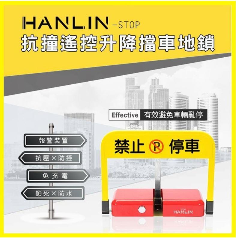 hanlin stop 抗撞遙控升降擋車地鎖 禁止停車 標示 標語 請勿停車告示牌 自動立牌