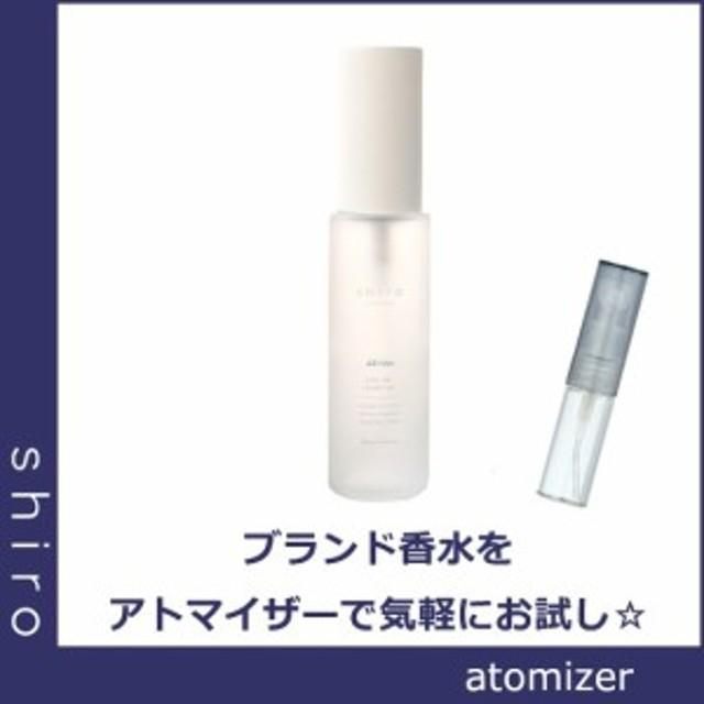 shiro シロ サボン オードパルファン [1.0ml] お試し ブランド 香水 アトマイザー ミニ サンプル