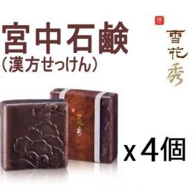 宮中石鹸(漢方せっけん)50g x 4ea / ZEAL SOAP60g x 8ea