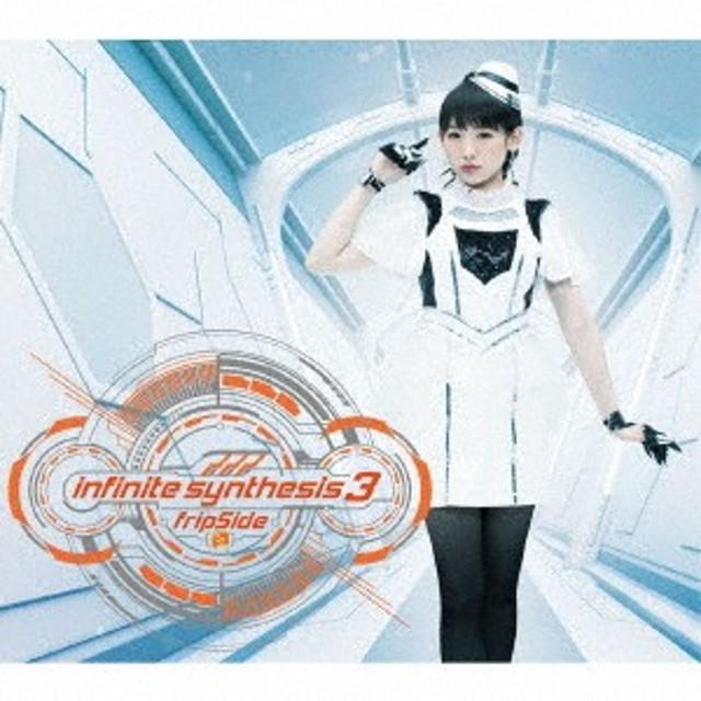 送料無料 fripSide/infinite synthesis 3 (初回限定) 【CD+DVD】
