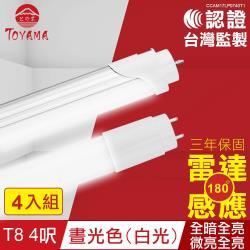 TOYAMA特亞馬 LED雷達微波感應燈管T8 4呎晝光色白光4入組(全暗全亮、微亮全亮任選)