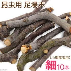 足場木 細 長さ約12cm 10本1組 (小型昆虫用) 転倒防止 関東当日便