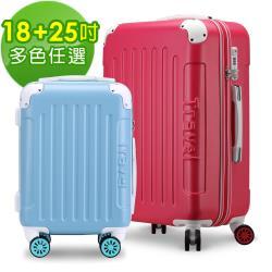 Bogazy 繽紛蜜糖 18+25吋馬卡龍色系行李箱(多色任選)