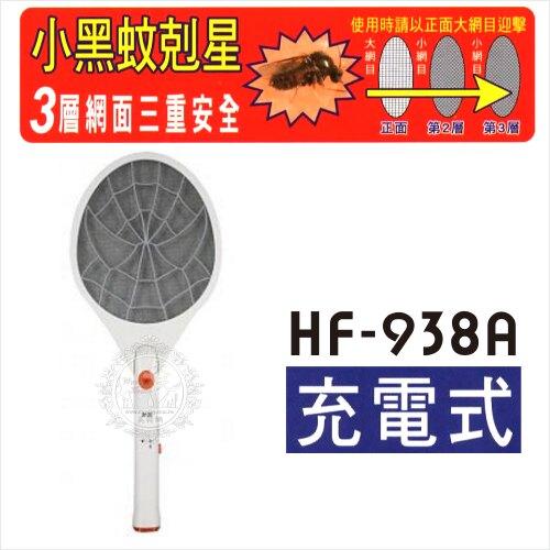 小黑蚊剋星(充電式)電蚊拍HF-938A(單支) [52021]夜間捕蚊效果佳