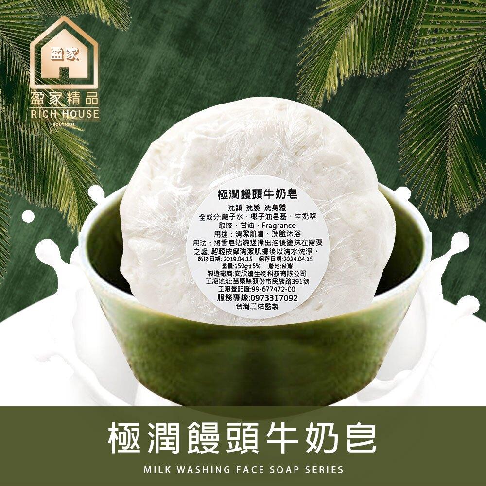 極潤饅頭牛奶皂 SK-01-009