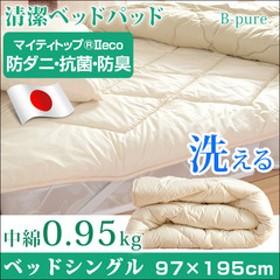 日本製 洗える 清潔 ベッドパッド シングル 97×195 防臭 抗菌 敷きパッド 敷パッド 抗菌防臭 消臭 ベッドパット 帝人 ベッド ベット 敷きパット ベットパット 国産 夏布団 18510074 00
