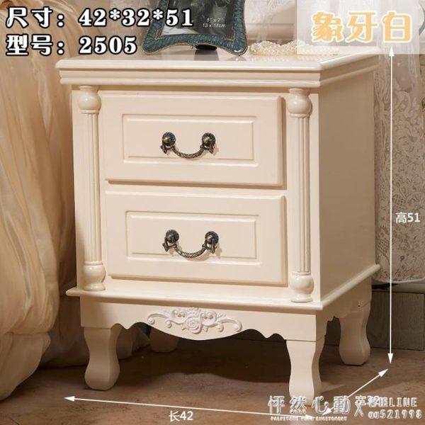 現代簡約歐式床頭櫃韓式象牙白色實木小床邊斗櫃美式田園電話桌 怦然心動