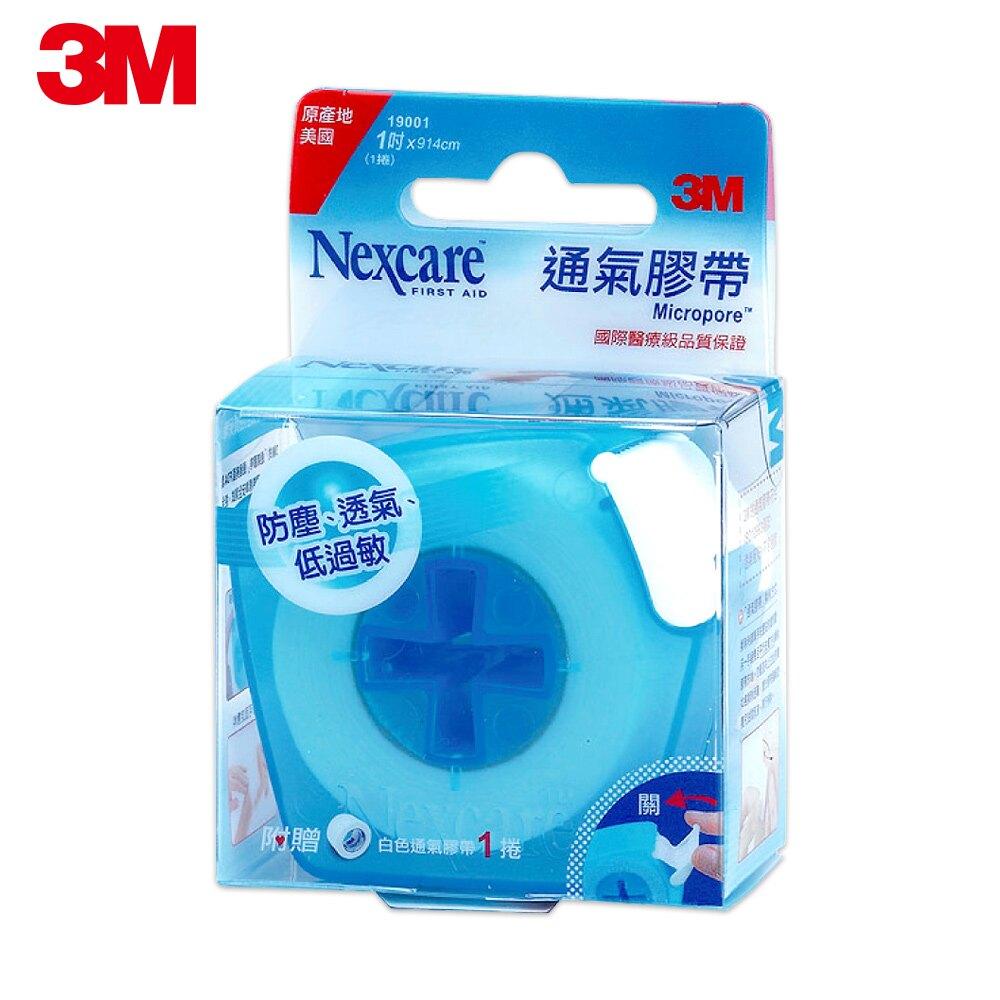 3M 19001 Nexcare 白色通氣膠帶一吋貼心即用包 (1捲) 7000009981