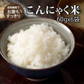 【計360g(60g×6袋)】こんにゃく米(無洗米)