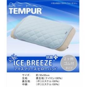 テンピュール TEMPUR Neo ICE BREEZE ネオ アイスブリーズ 枕パッド まくらカバー ピローパッド 抗菌プラス クール 冷感 ひんやり 涼しい