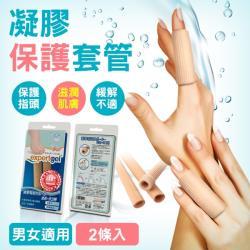 【expertgel愛倍多】手指/腳趾凝膠保護套