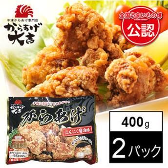 dポイントが貯まる・使える通販| 【大分】からあげ大吉 中津からあげ 400g×2パック [骨なしモモ肉] 【dショッピング】 惣菜 おすすめ価格