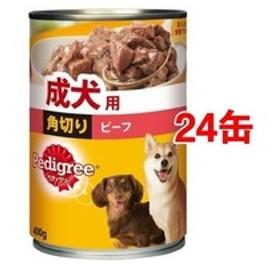 ペディグリー 成犬用 角切り ビーフ (400g*24コセット)