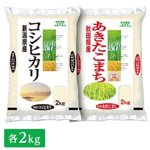 新潟米・秋田米食べ比べ各2kg 13003463