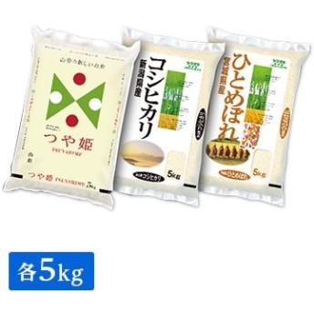 山形県・新潟県・宮城県 三大銘柄米食べ比べ(3種)各5kg 13002978