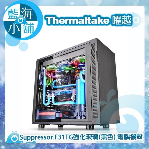 Thermaltake曜越 Suppressor F31TG強化玻璃(黑色) 電腦機殼(CA-1E3-00M1WN-03)