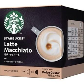 dポイントが貯まる・使える通販| スターバックス ラテマキアート ネスカフェ ドルチェ グスト 専用カプセル (6杯分) 【dショッピング】 レギュラーコーヒー おすすめ価格