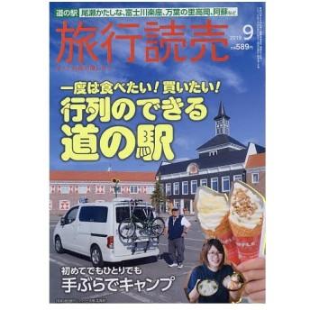 旅行読売 2019年9月号