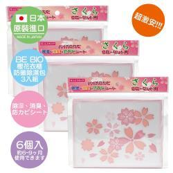 日本原裝 BE BIO櫻花衣櫃防黴除濕包8gx6包