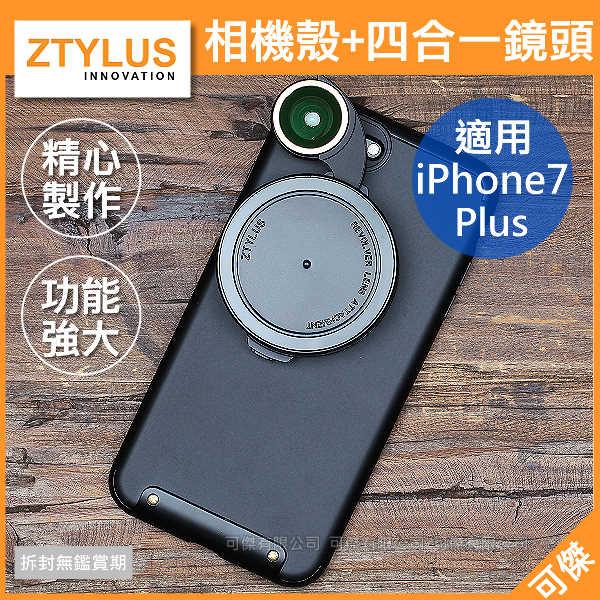 ZTYLUS iPhone 7 Plus 相機殼+ RV-3 四合一鏡頭 5.5吋 手機殼 保護殼 廣角 魚眼 微距 偏光 公司貨