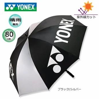 ヨネックス 日傘/雨傘兼用 パラソル (80cm) GP-S61(ブラック/シルバー) [YONEX PARASOL]